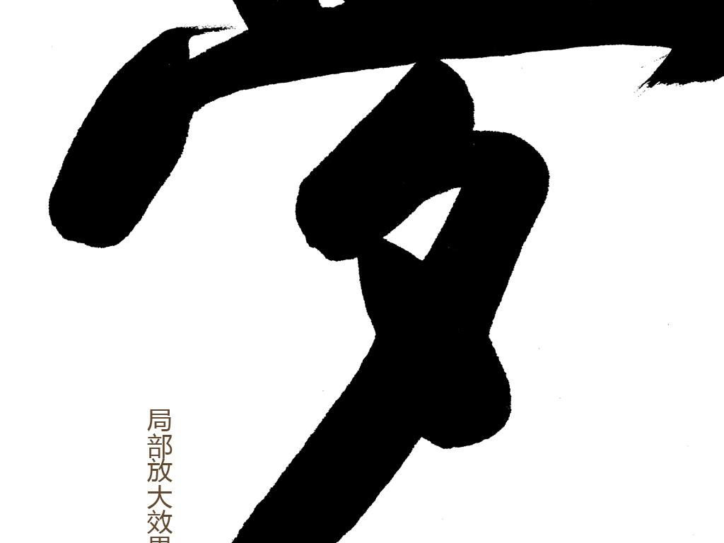 中国梦竖幅手写高清图图片设计素材 模板下载 16.30MB 毛笔书法大全