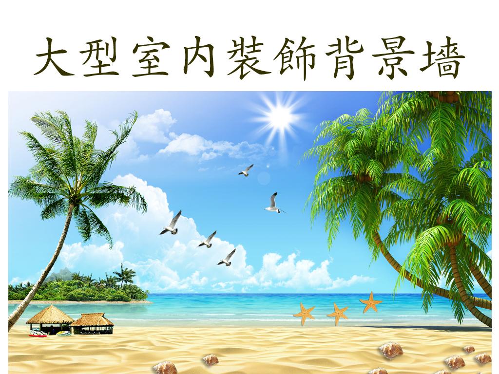 大海沙滩风景椰子树背景墙
