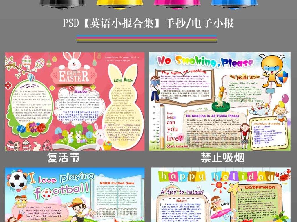 电子小报圣诞春节旅游暑假英语手抄报合集