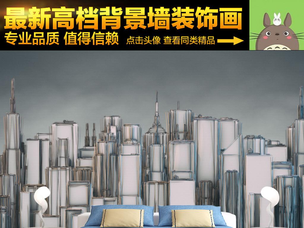 抽象艺术城市建筑风景背景墙