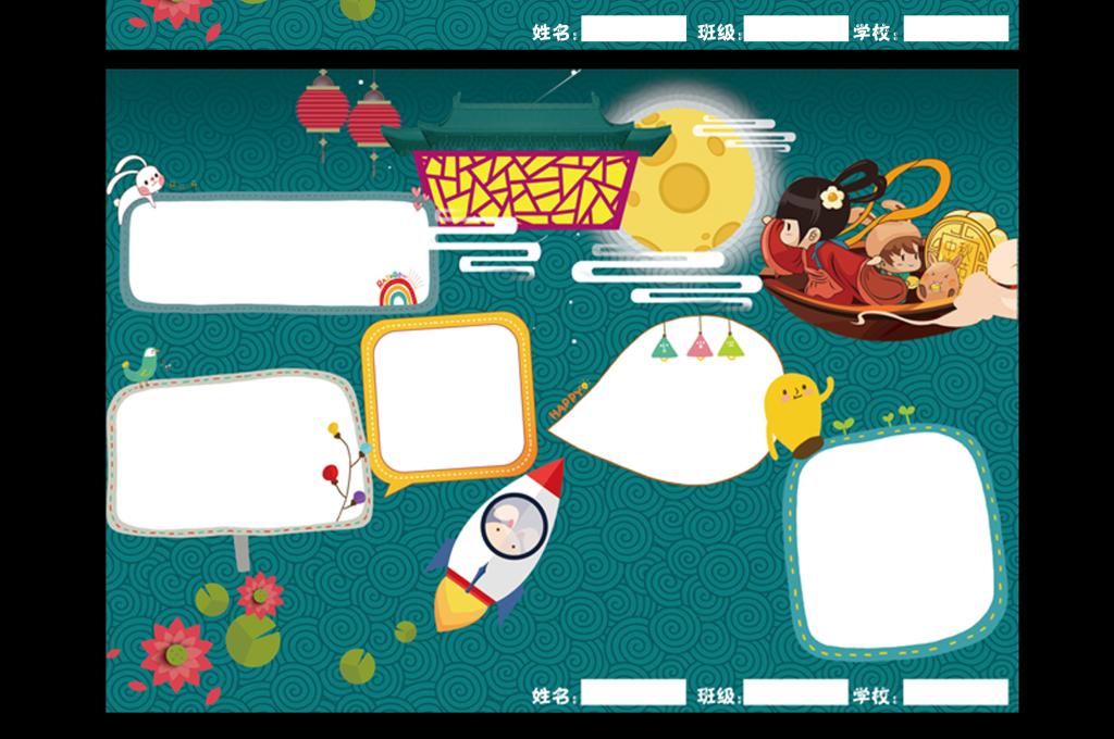 手抄报|小报 节日手抄报 中秋节手抄报 > 中秋节小报古诗读书月饼文化