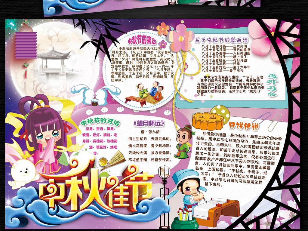 中秋节手抄报模板月饼电子小报灯笼月是故乡明扇子