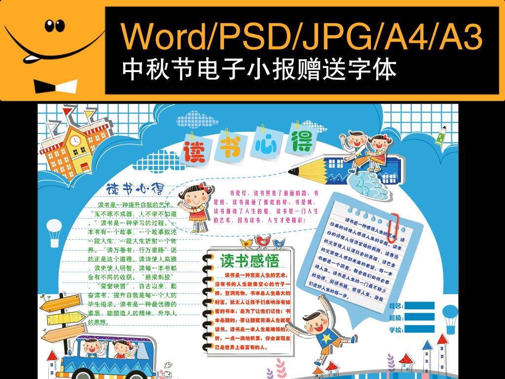 word读书电子小报手抄报