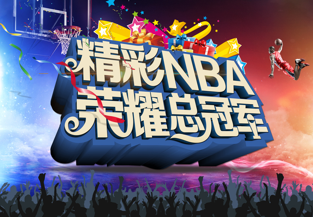 篮球赛事海报(图片编号:15517319)_体育海报_我图网