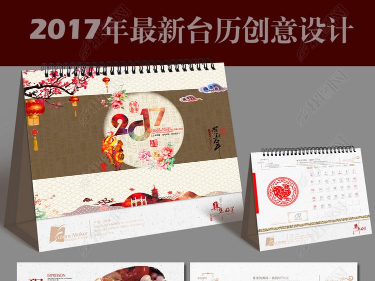 创意中国风2017鸡年餐饮台历