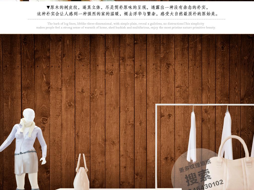 深褐色细木纹墙纸