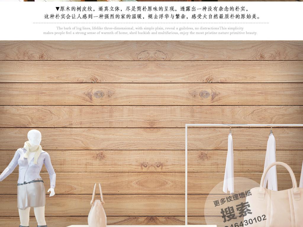 高清木板纹理墙纸