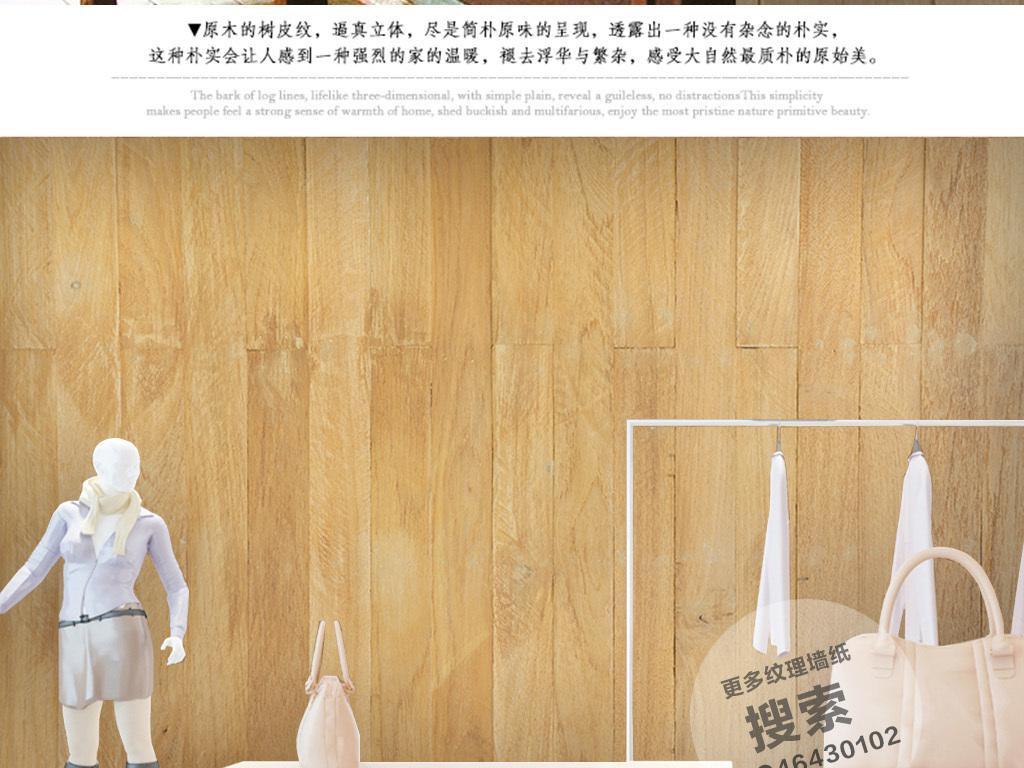 木纹木块墙纸