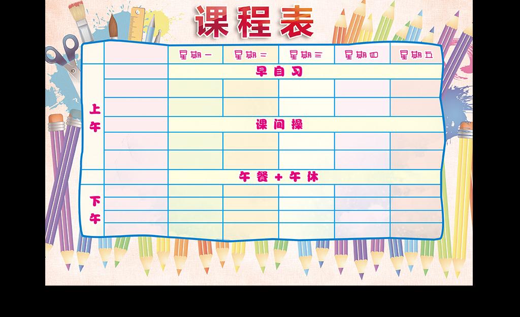 小学生课程表模板