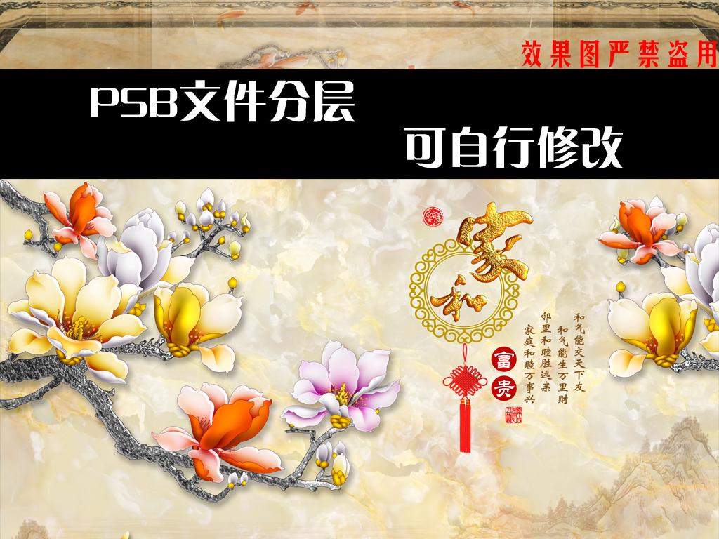 玉雕家和富贵玉兰花石纹彩雕背景墙