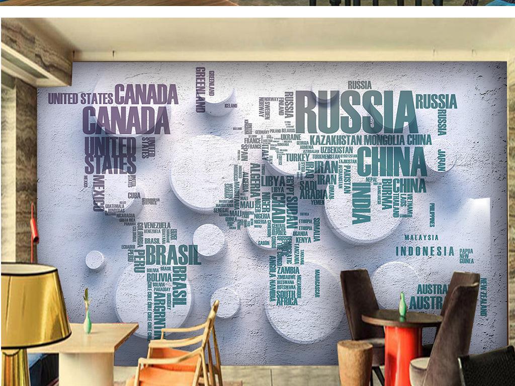 字母组合世界地图立体背景墙