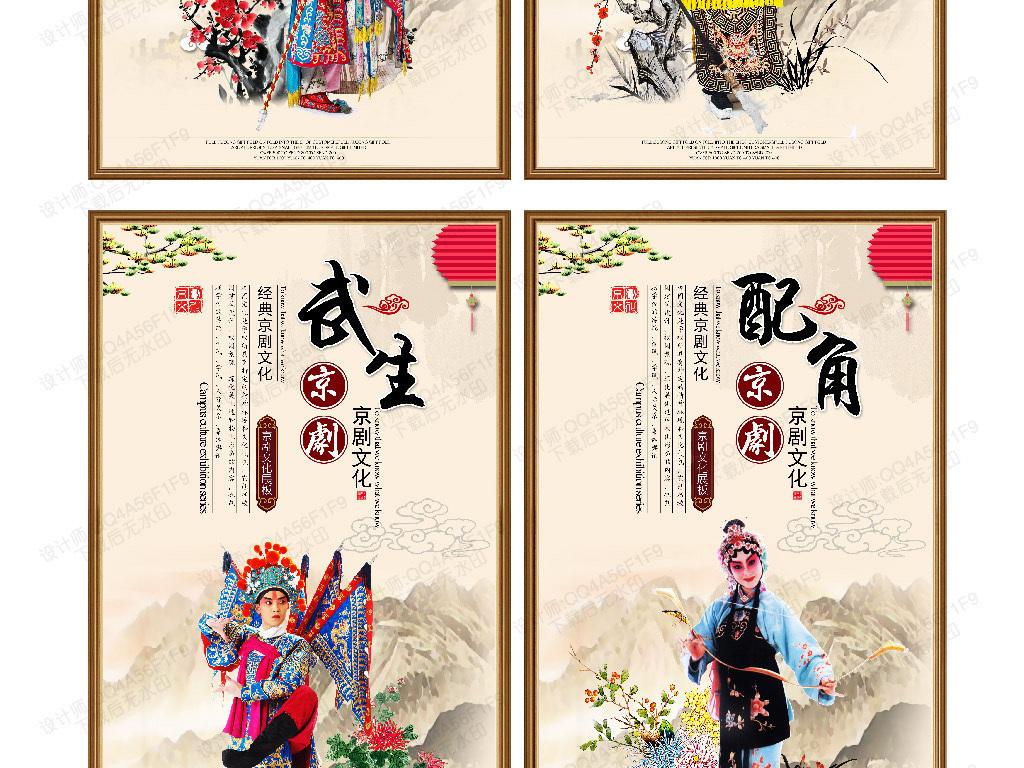 京剧戏剧宣传海报展板