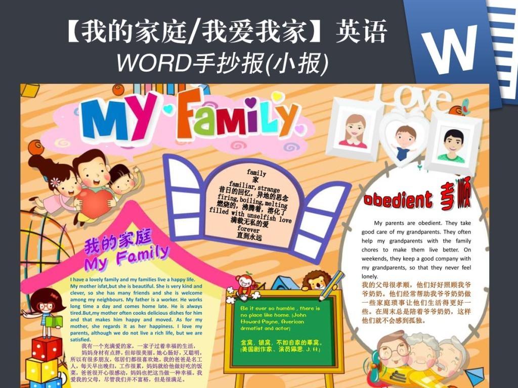 我爱我家我的家庭英语英文手抄报小报