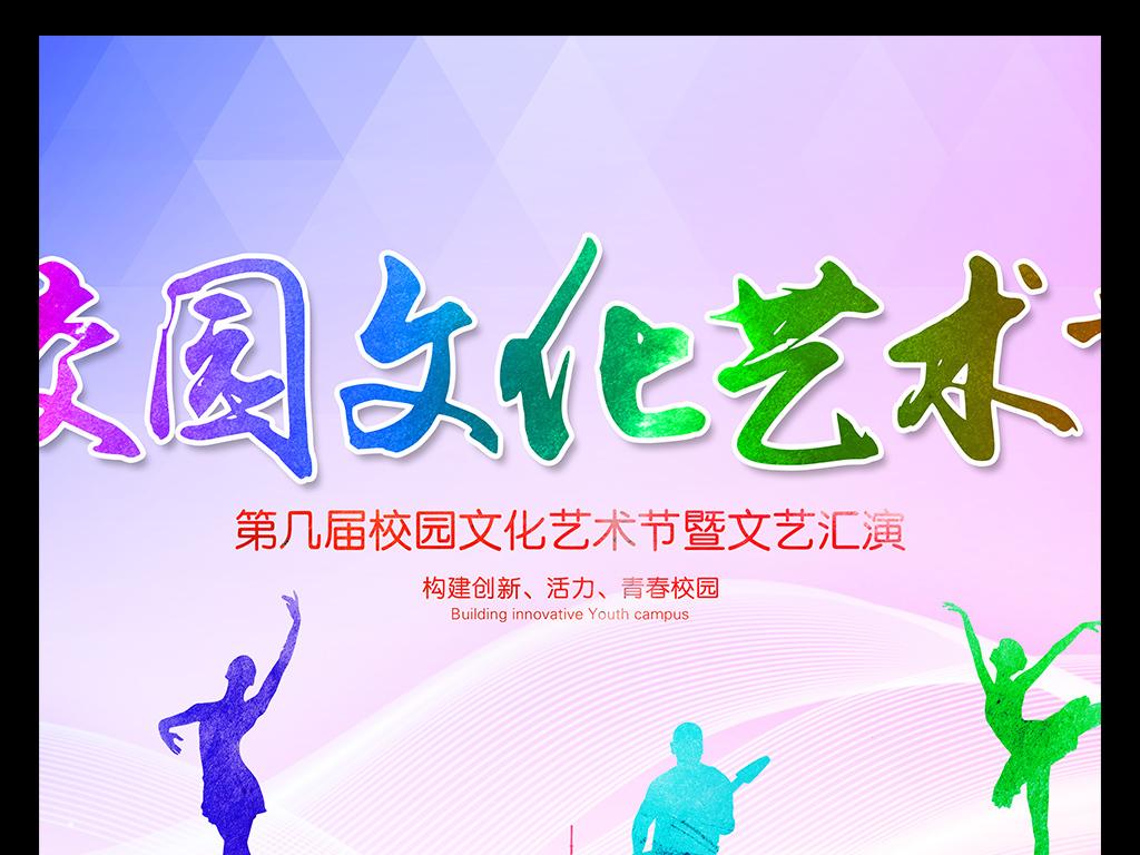 炫彩校园文化园艺术节海报背景图片设计素材_高清psd图片