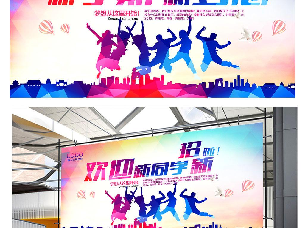 开学季清新简约学校展板大学招新海报