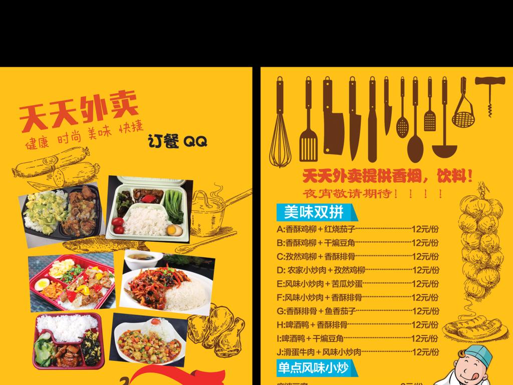 外卖菜单外设计模板