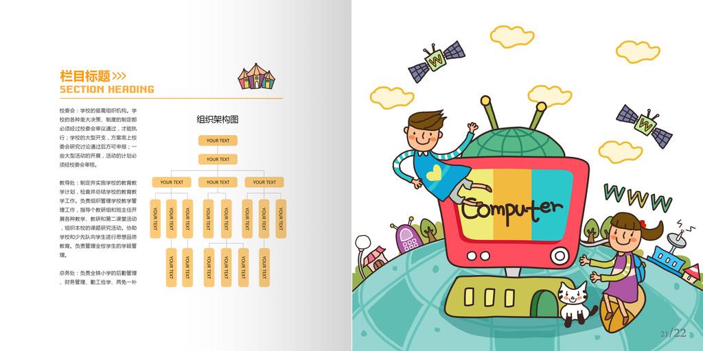 卡通儿童教育培训学校招生宣传画册设计模板