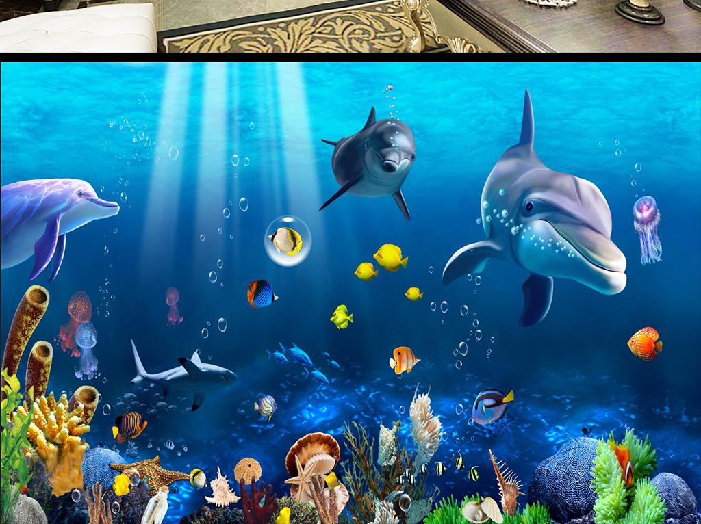 3d海底世界电视背景墙壁画