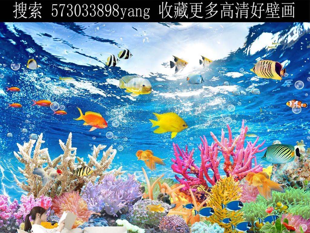 超高清海底世界电视背景墙