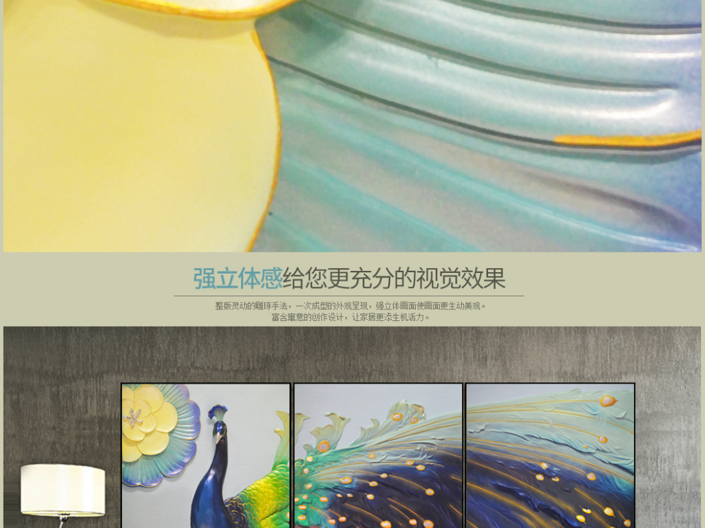 背景墙|装饰画 无框画 动物图案无框画 > 富贵孔雀立体浮雕组合装饰画