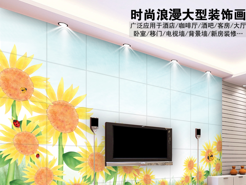梦幻唯美手绘向日葵电视背景墙