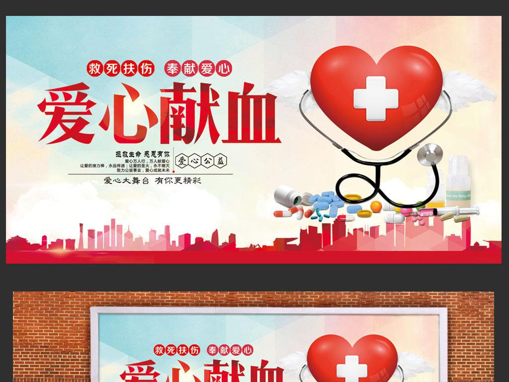 爱心献血公益广告模板图片