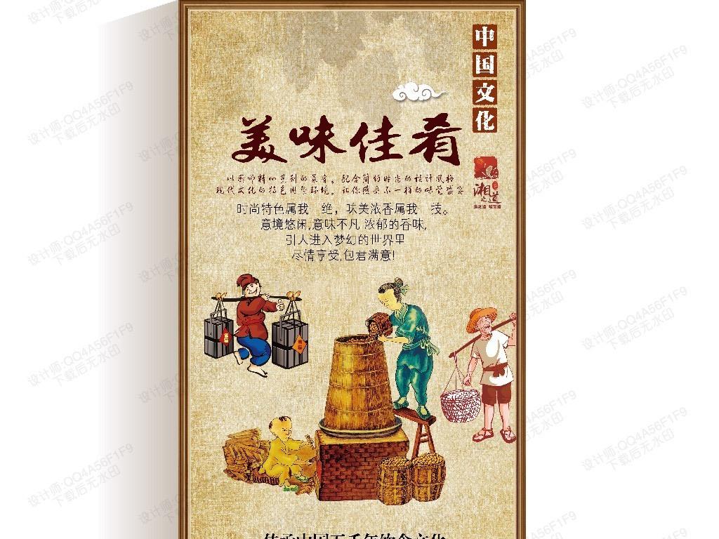 中国风饮食文化餐饮海报