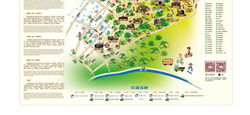 民园旅游景点地图卡通手绘三折页设计图片素材_高清(.