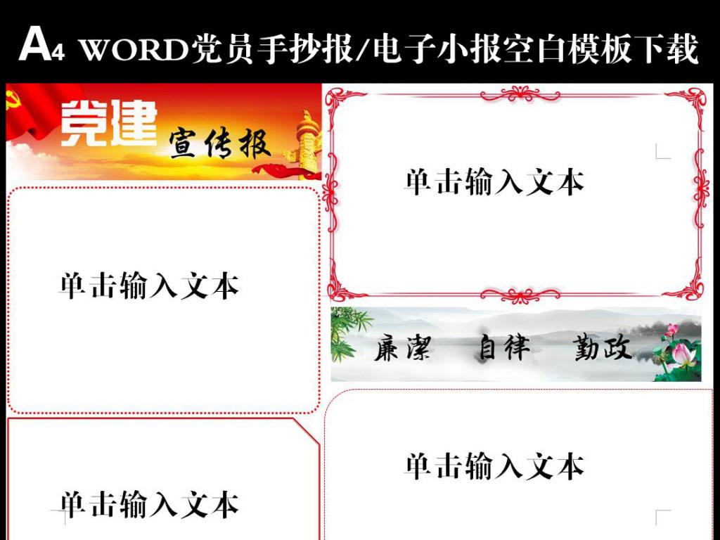 风政府党建word手抄报模板下载素材下载,作品模板源文件可以编辑替换