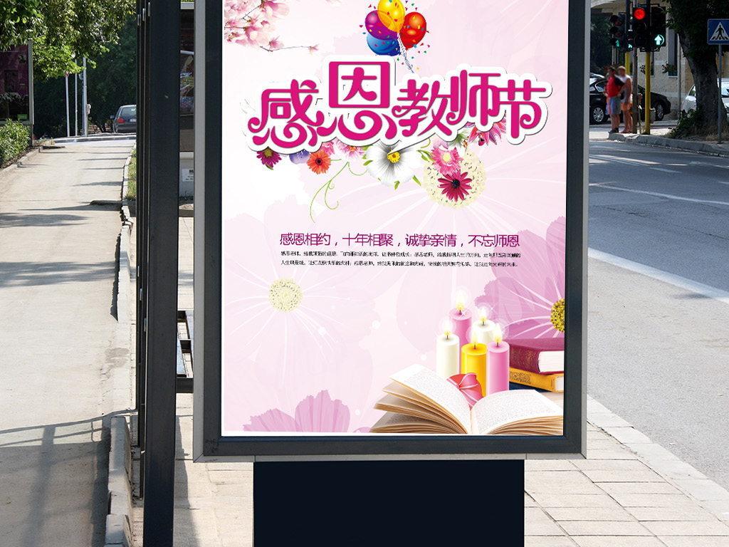 感恩教师节海报展板设计