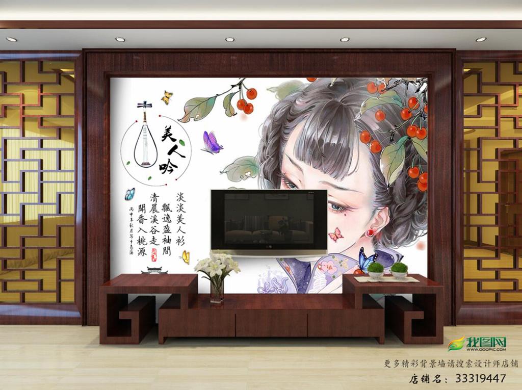 美人吟中式唯美手绘简约风格背景墙