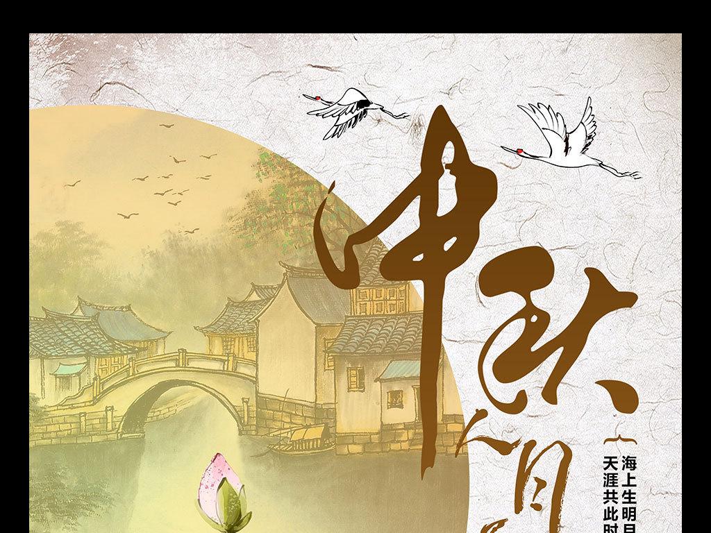 金秋明月中秋节海报图片