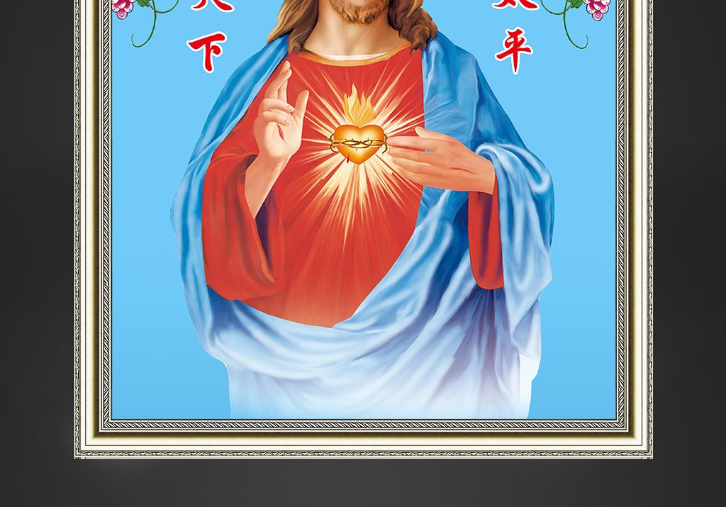 神爱世人耶稣十字架装饰画