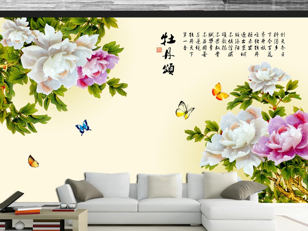 牡丹颂时尚牡丹花玉雕中式电视墙