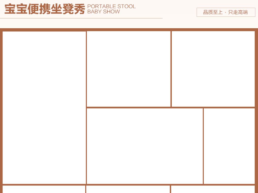 作品模板源文件可以编辑替换,设计作品简介: 母婴店买家秀模板 位图