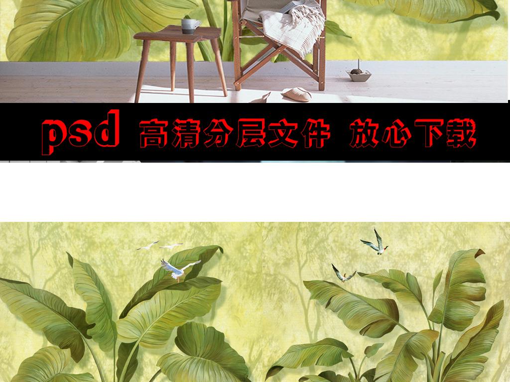 手绘东南亚芭蕉树电视背景墙壁画