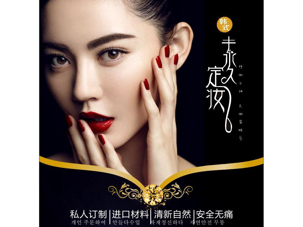 纹绣                                  韩国美女