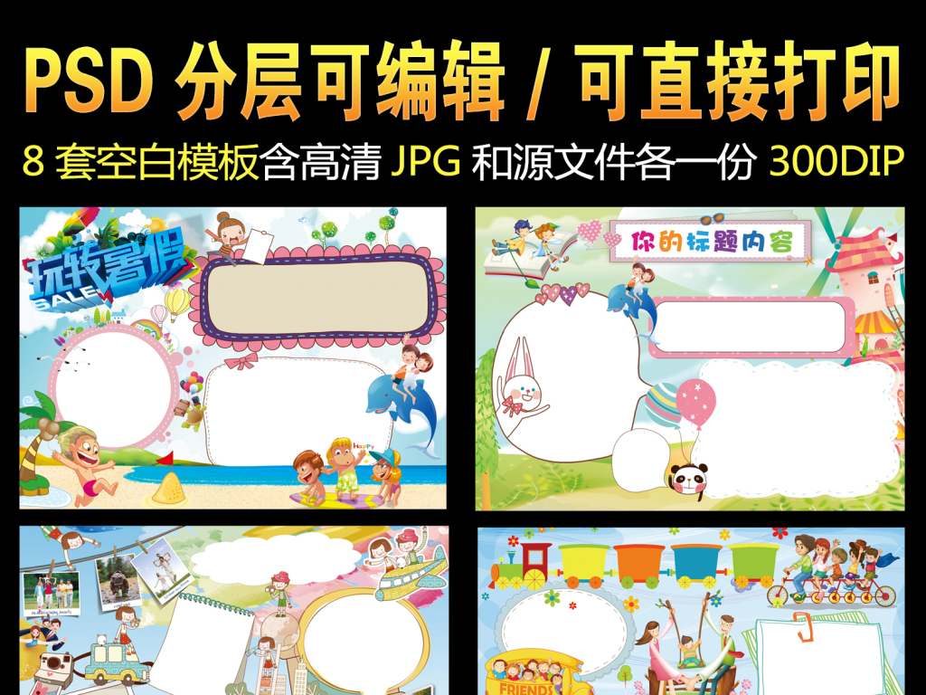 45mb 上传时间:2016-08-19 15:11:04 psd电子小报模板系列版式设计
