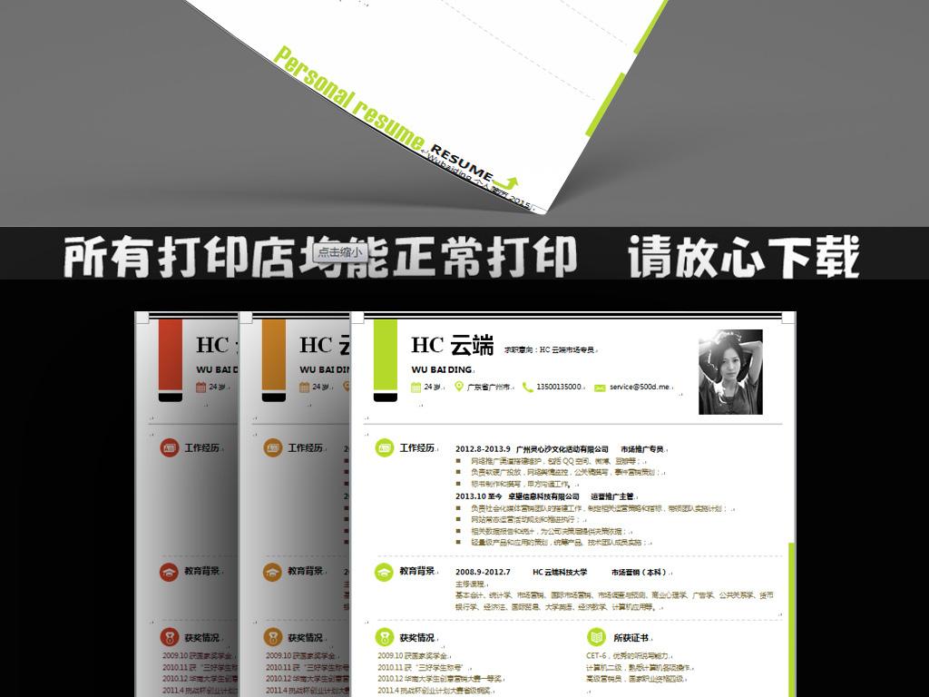 纸a4模板a4宣传单