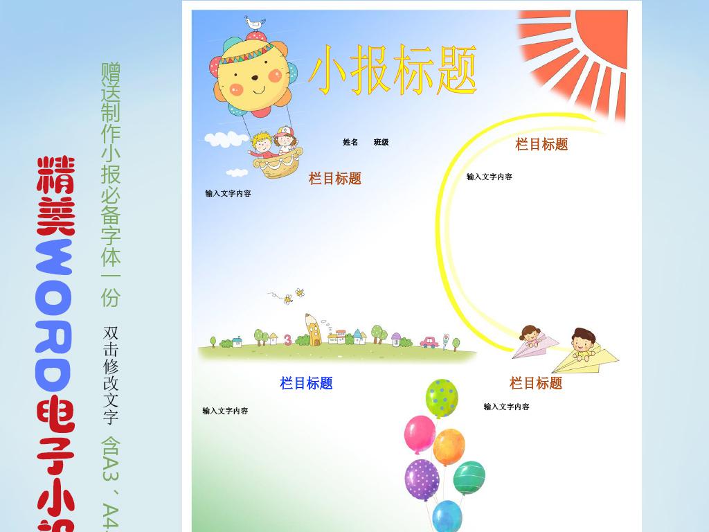 纸飞机word电子小报