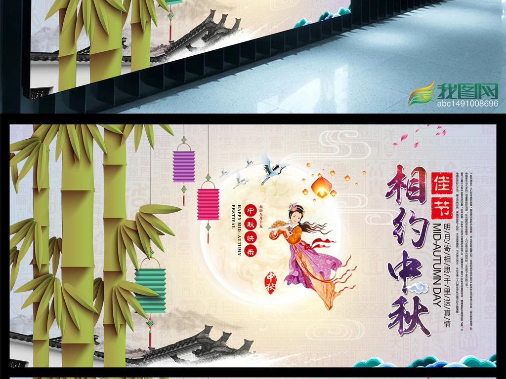 创意古风中秋节促销海报展板设计