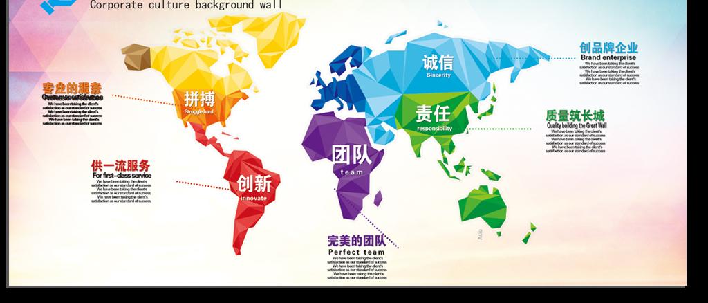 地图公司文化墙创意设计校园企业形象墙