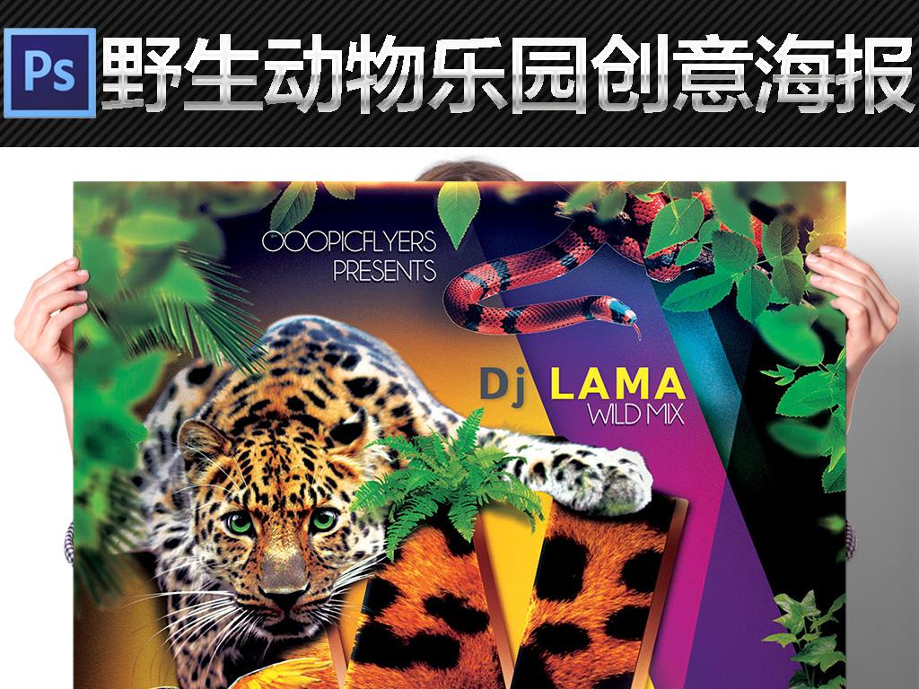 我图网提供精品流行狂野自然野生动物丛林乐园创意宣传海报模板素材下载,作品模板源文件可以编辑替换,设计作品简介: 狂野自然野生动物丛林乐园创意宣传海报模板 位图, CMYK格式高清大图,使用软件为 Photoshop CC(.psd)