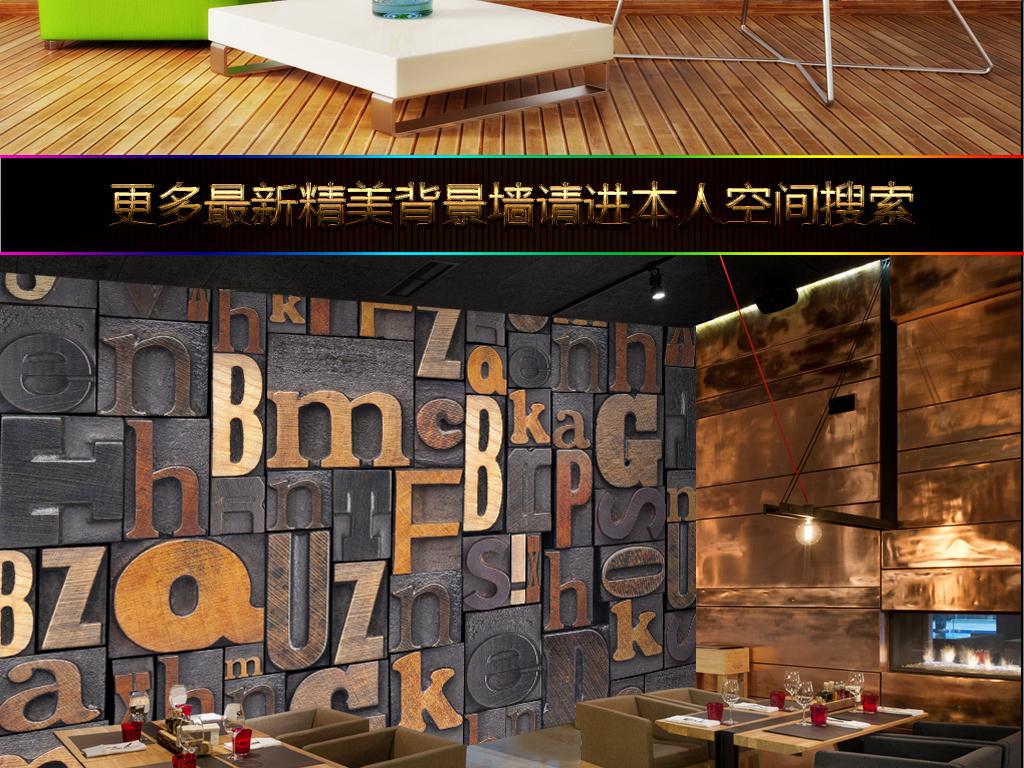 """【本作品下载内容为:""""3D欧式立体木纹英文字母酒吧咖啡厅背景墙""""模板,其他内容仅为参考,如需印刷成实物请先认真校稿,避免造成不必要的经济损失。】 【声明】未经权利人许可,任何人不得随意使用本网站的原创作品(含预览图),否则将按照我国著作权法的相关规定被要求承担最高达50万元人民币的赔偿责任。"""