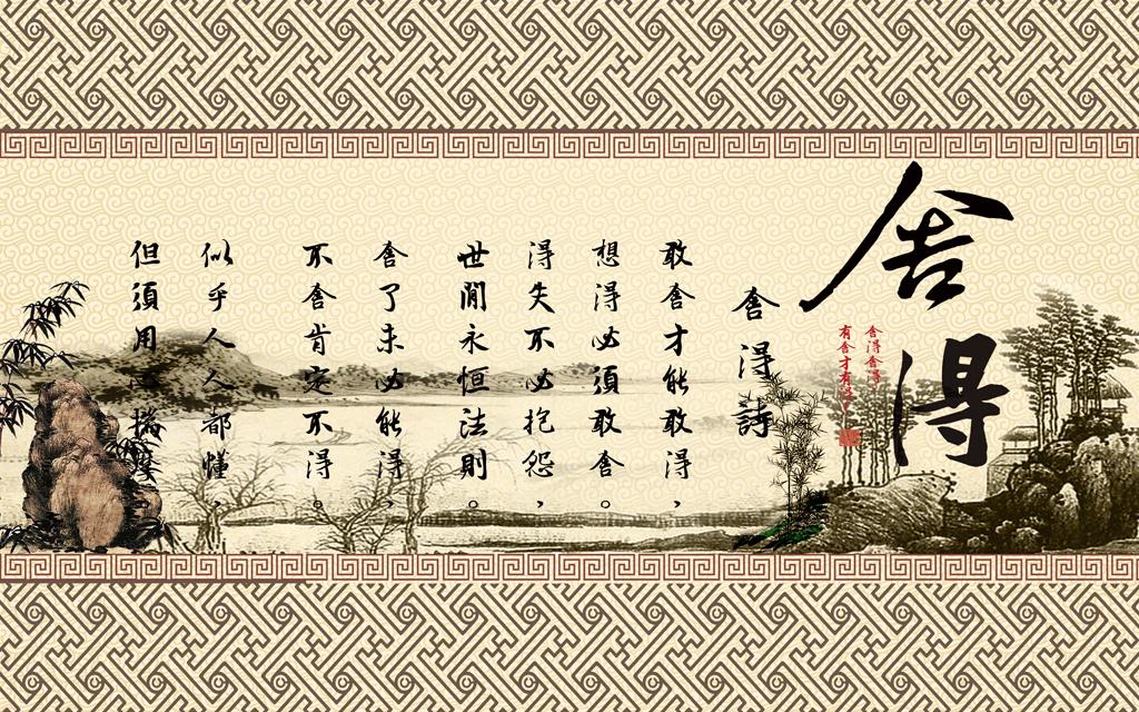 中式古典字画电视沙发背景墙图片