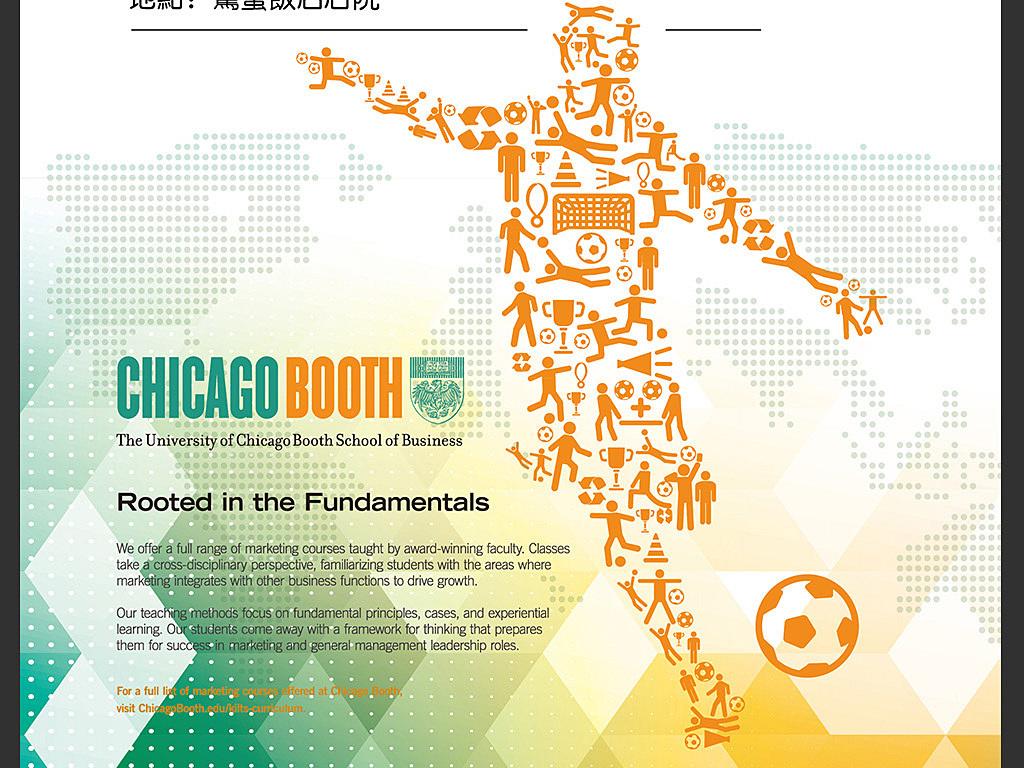 足球宣传画手绘