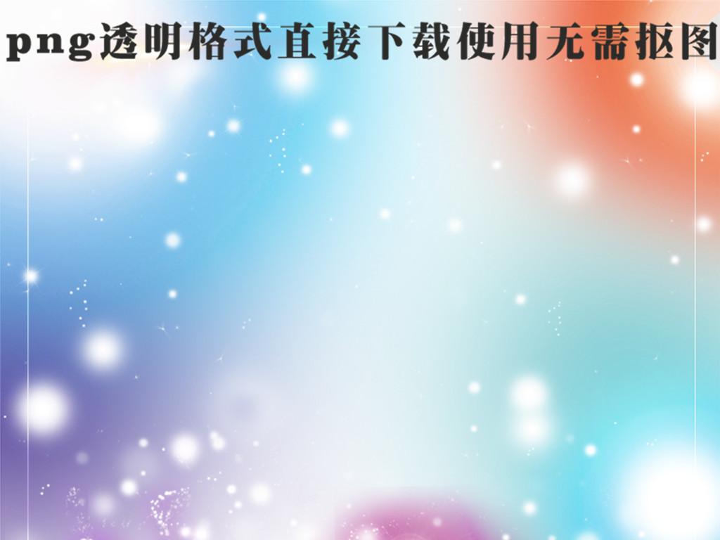 我图网提供精品流行蓝色星空宇宙png透明格式素材下载,作品模板源文件可以编辑替换,设计作品简介: 蓝色星空宇宙png透明格式 位图, RGB格式高清大图,使用软件为 Photoshop CS6(.png)