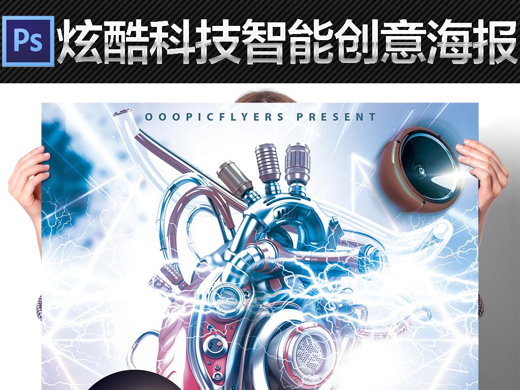 炫酷科技人工智能机械心脏游戏电音创意海报图片