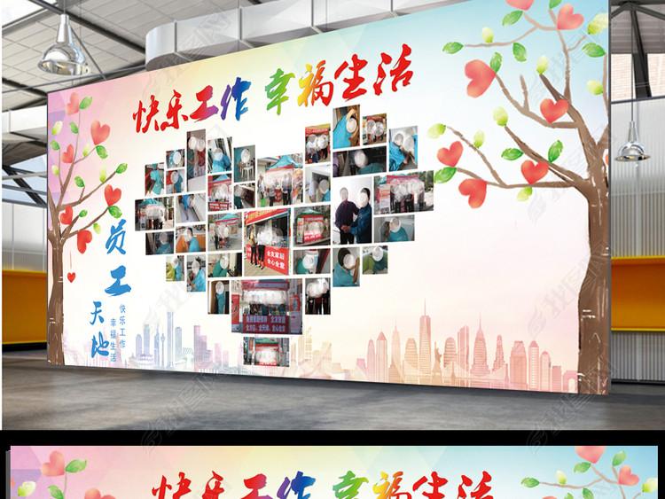 企业文化员工风采照片墙模板下载