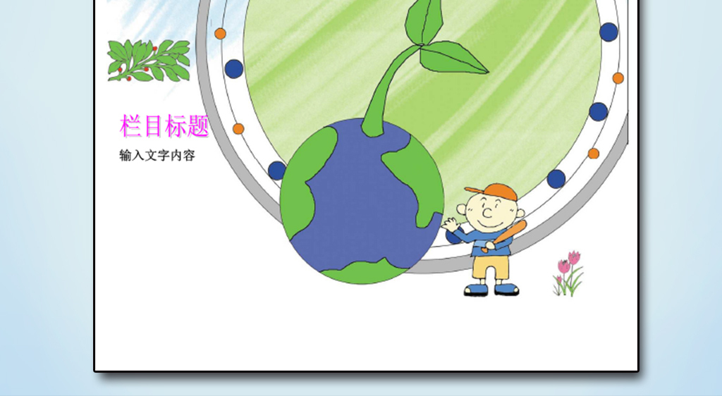 手抄报版式版面设计卡通人物卡通背景卡通动物卡通笑脸卡通小猴子卡通